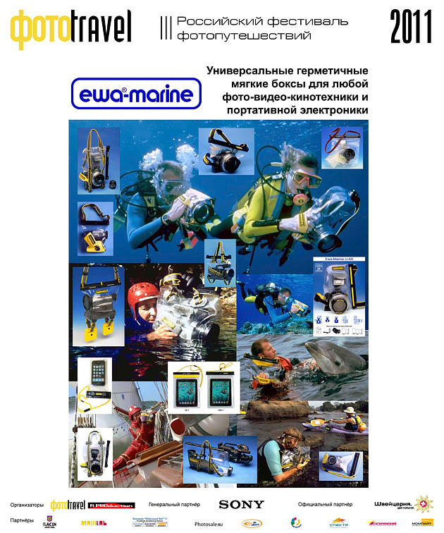 Мобильный Век на III фестивале фотографических путешествий ФОТОTRAVEL 2011